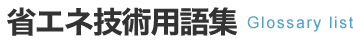 省エネ技術用語集