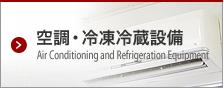 空調・冷凍冷蔵設備