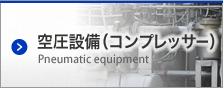 空圧設備(コンプレッサー)