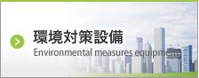 環境対策設備
