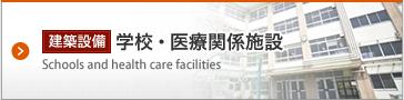 学校・医療関係施設