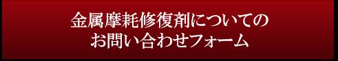バナー(金属摩耗修復剤)